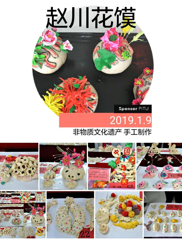 """商南举办2019非遗手工制作""""赵川花馍""""大赛"""